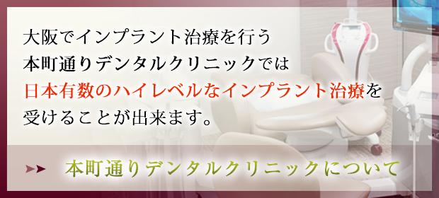 日本有数のハイレベルなインプラント治療 本町通りデンタルクリニックについて